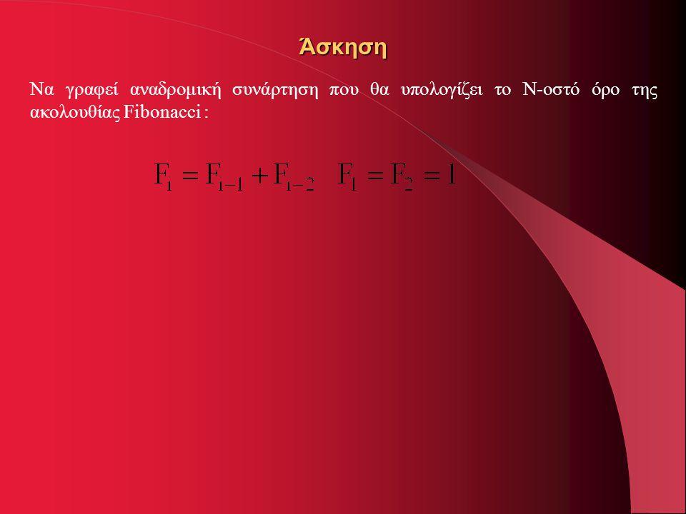 Άσκηση Να γραφεί αναδρομική συνάρτηση που θα υπολογίζει το Ν-οστό όρο της ακολουθίας Fibonacci :