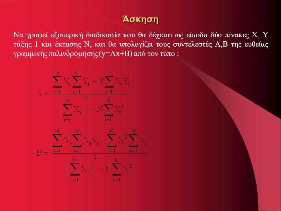 Άσκηση Να γραφεί εξωτερική διαδικασία που θα δέχεται ως είσοδο δύο πίνακες Χ, Υ τάξης 1 και έκτασης Ν, και θα υπολογίζει τους συντελεστές Α,Β της ευθε