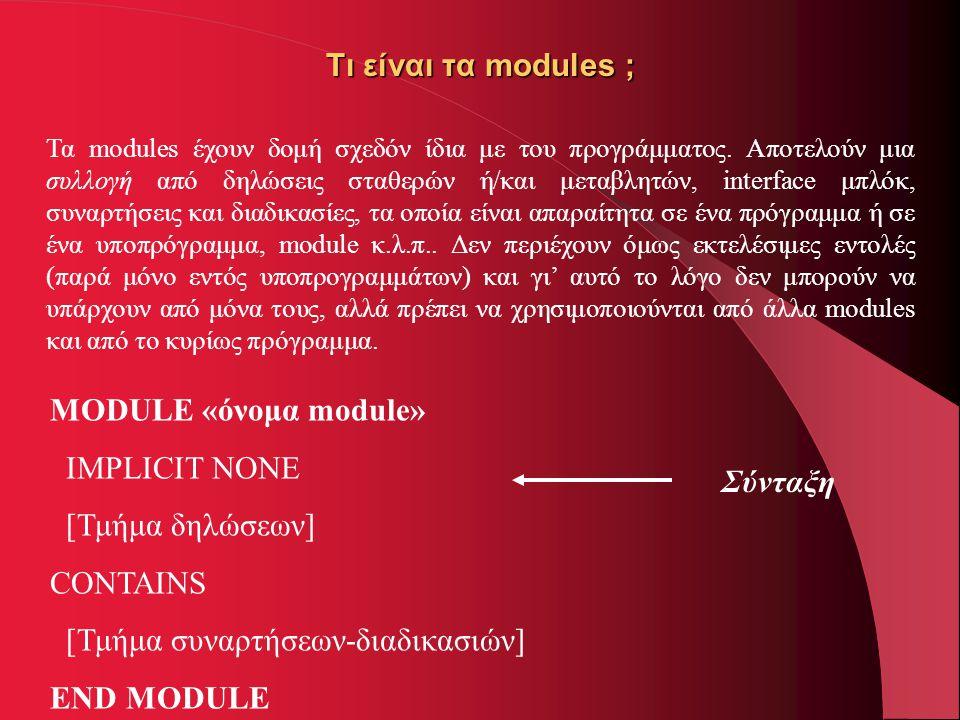 Τι είναι τα modules ; Τα modules έχουν δομή σχεδόν ίδια με του προγράμματος. Αποτελούν μια συλλογή από δηλώσεις σταθερών ή/και μεταβλητών, interface μ