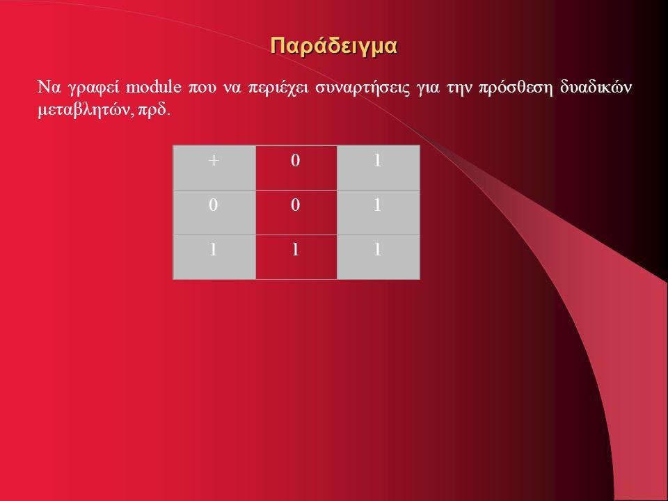 Παράδειγμα Να γραφεί module που να περιέχει συναρτήσεις για την πρόσθεση δυαδικών μεταβλητών, πρδ. +01 001 111