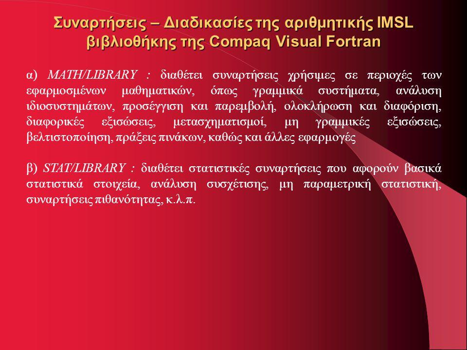 Συναρτήσεις – Διαδικασίες της αριθμητικής IMSL βιβλιοθήκης της Compaq Visual Fortran α) MATH/LIBRARY : διαθέτει συναρτήσεις χρήσιμες σε περιοχές των ε