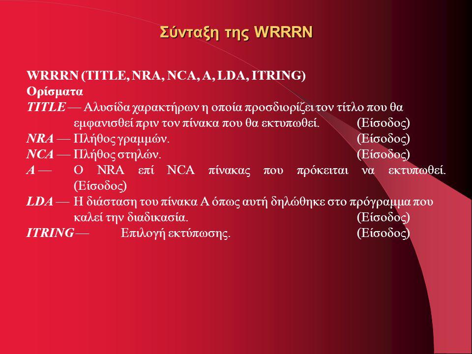 Σύνταξη της WRRRN WRRRN (TITLE, NRA, NCA, A, LDA, ITRING) Ορίσματα TITLE — Αλυσίδα χαρακτήρων η οποία προσδιορίζει τον τίτλο που θα εμφανισθεί πριν το