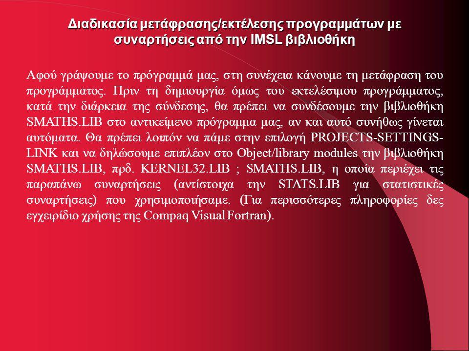Διαδικασία μετάφρασης/εκτέλεσης προγραμμάτων με συναρτήσεις από την IMSL βιβλιοθήκη Αφού γράψουμε το πρόγραμμά μας, στη συνέχεια κάνουμε τη μετάφραση