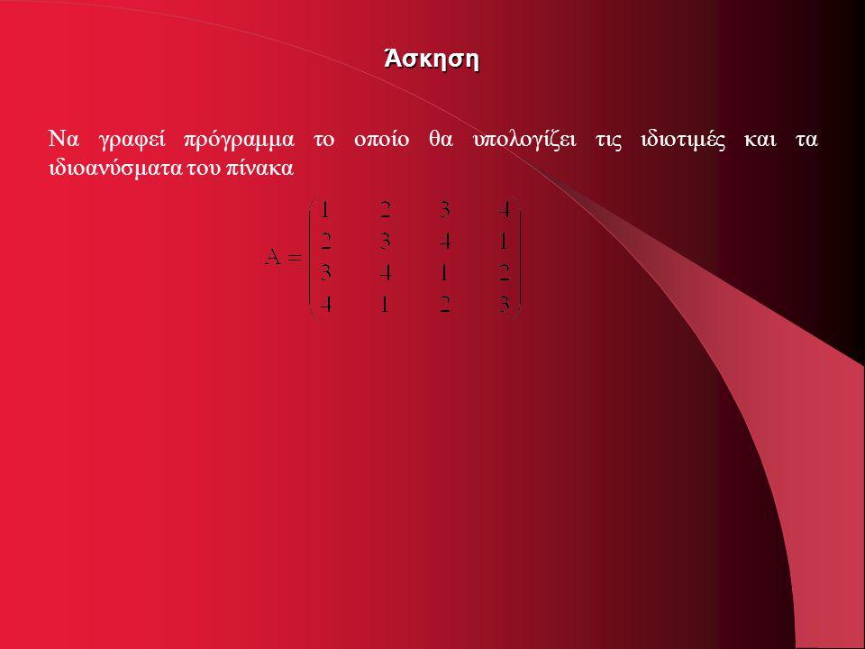 Άσκηση Να γραφεί πρόγραμμα το οποίο θα υπολογίζει τις ιδιοτιμές και τα ιδιοανύσματα του πίνακα