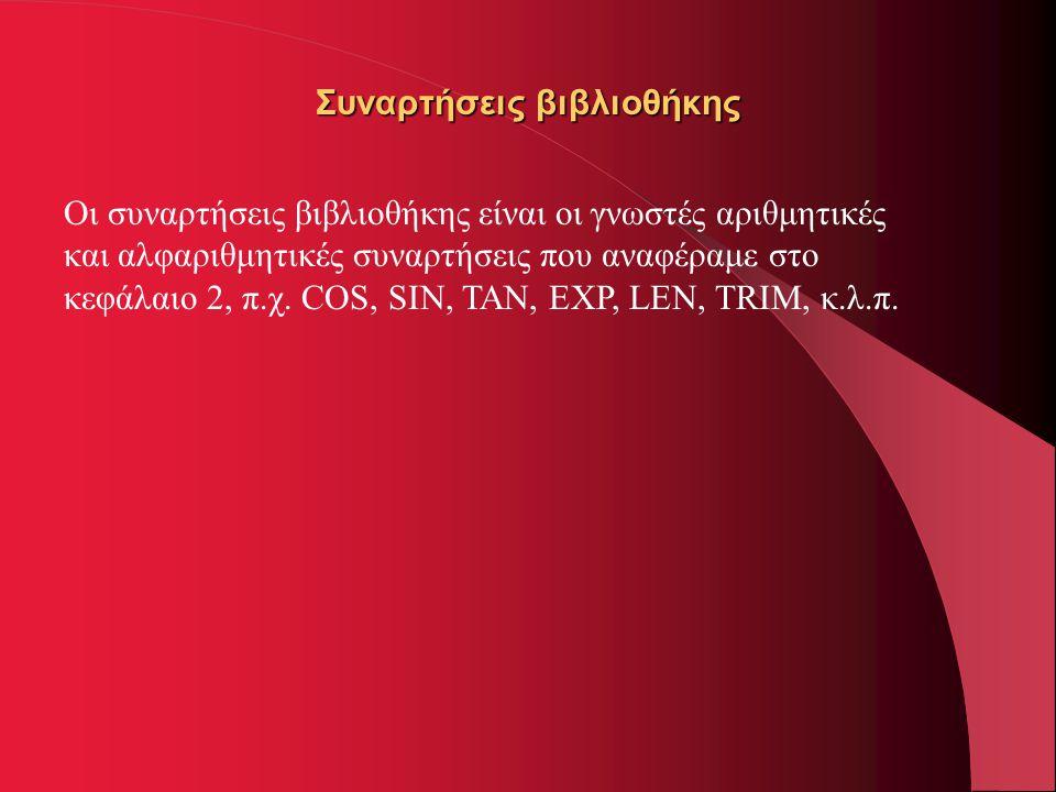 Συναρτήσεις βιβλιοθήκης Οι συναρτήσεις βιβλιοθήκης είναι οι γνωστές αριθμητικές και αλφαριθμητικές συναρτήσεις που αναφέραμε στο κεφάλαιο 2, π.χ. COS,