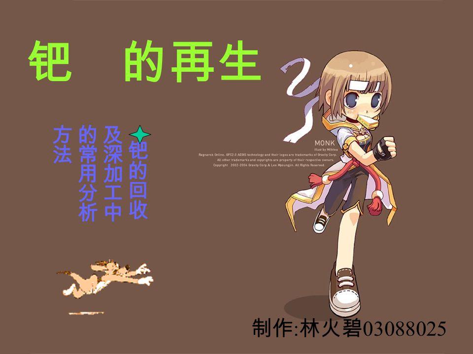 钯 的再生 制作 : 林火碧 03088025