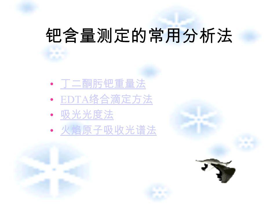 丁二酮肟钯重量法 1.1 原理 酸性溶液中钯能与丁二酮肟形成螯合物沉淀,经过滤、 洗涤、烘干后称量 1.2 实验方法 准确称取一定量的样品(或一定量的试液,约含钯 0.1g ),加入 5mL 水,加入 2mL 盐酸,加热溶解,加入 200mL 水稀释,加入 1% 丁二酮肟乙醇溶液 80mL ,在 60 ~ 70 ℃保温 1h ,冷却。用已在 110±5 ℃恒重的砂芯坩 埚抽滤,将沉淀转移至砂芯坩埚中,用稀盐酸洗涤沉淀, 再用热蒸馏水洗涤沉淀至无 Cl- ,于 110±5 ℃烘至恒重, 称量。