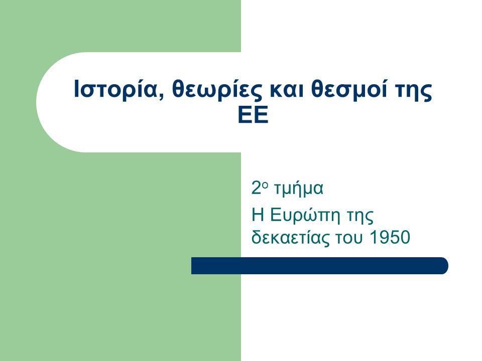 Ιστορία, θεωρίες και θεσμοί της ΕΕ 2 ο τμήμα Η Ευρώπη της δεκαετίας του 1950