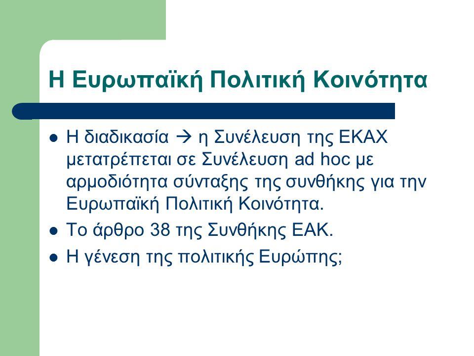 Η Ευρωπαϊκή Πολιτική Κοινότητα Η διαδικασία  η Συνέλευση της ΕΚΑΧ μετατρέπεται σε Συνέλευση ad hoc με αρμοδιότητα σύνταξης της συνθήκης για την Ευρωπαϊκή Πολιτική Κοινότητα.