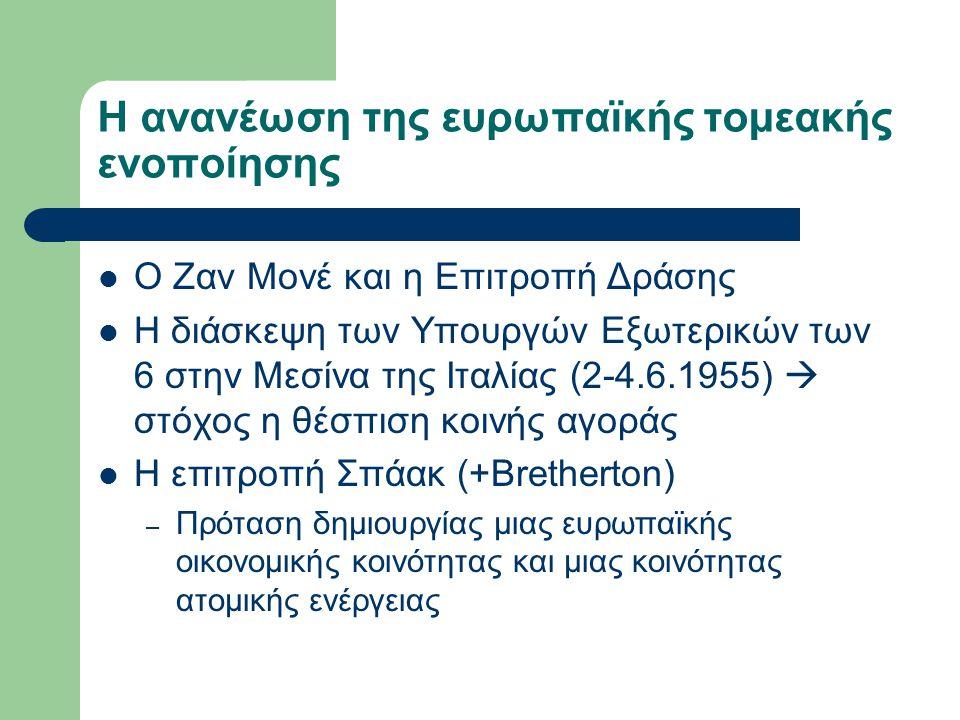 Η ανανέωση της ευρωπαϊκής τομεακής ενοποίησης Ο Ζαν Μονέ και η Επιτροπή Δράσης Η διάσκεψη των Υπουργών Εξωτερικών των 6 στην Μεσίνα της Ιταλίας (2-4.6