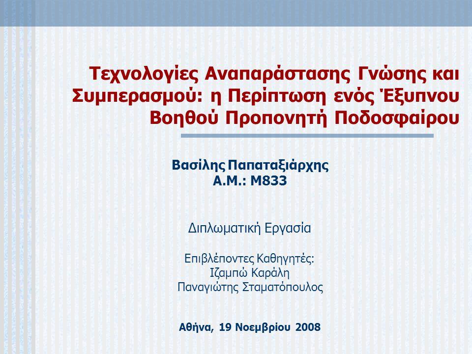 2 Δομή παρουσίασης Εισαγωγή Αξιολόγηση Τεχνολογιών Γνώσης Ανάπτυξη Συστήματος Συμπεράσματα