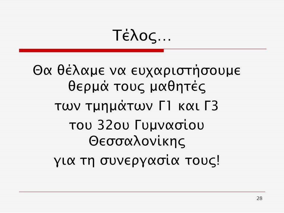 28 Τέλος… Θα θέλαμε να ευχαριστήσουμε θερμά τους μαθητές των τμημάτων Γ1 και Γ3 του 32ου Γυμνασίου Θεσσαλονίκης για τη συνεργασία τους!