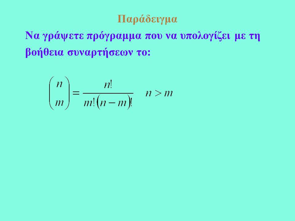 Παράδειγμα Να γράψετε πρόγραμμα που να υπολογίζει με τη βοήθεια συναρτήσεων το: