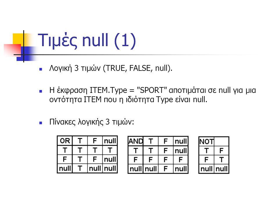 Τιμές null (1) Λογική 3 τιμών (TRUE, FALSE, null). Η έκφραση ITEM.Type =