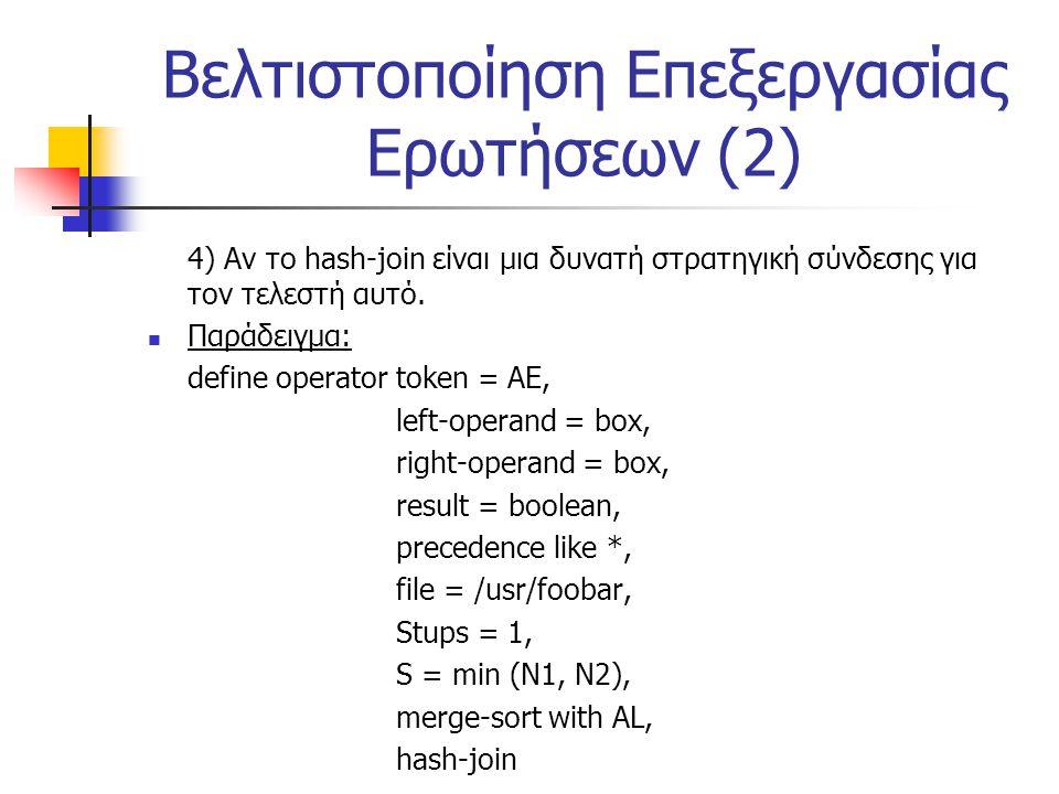 Βελτιστοποίηση Επεξεργασίας Ερωτήσεων (2) 4) Αν το hash-join είναι μια δυνατή στρατηγική σύνδεσης για τον τελεστή αυτό. Παράδειγμα: define operator to