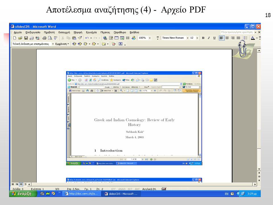 18 Αποτέλεσμα αναζήτησης (4) - Αρχείο PDF