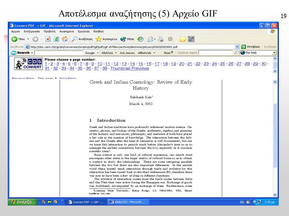 19 Αποτέλεσμα αναζήτησης (5) Αρχείο GIF