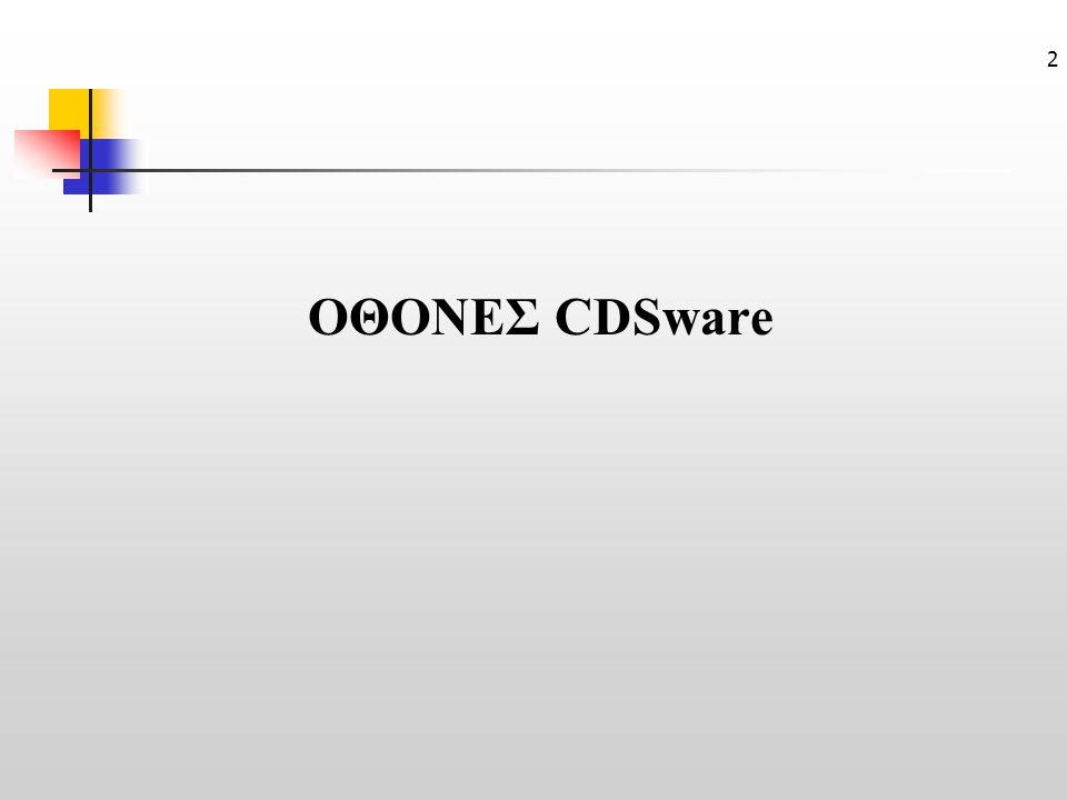 2 ΟΘΟΝΕΣ CDSware