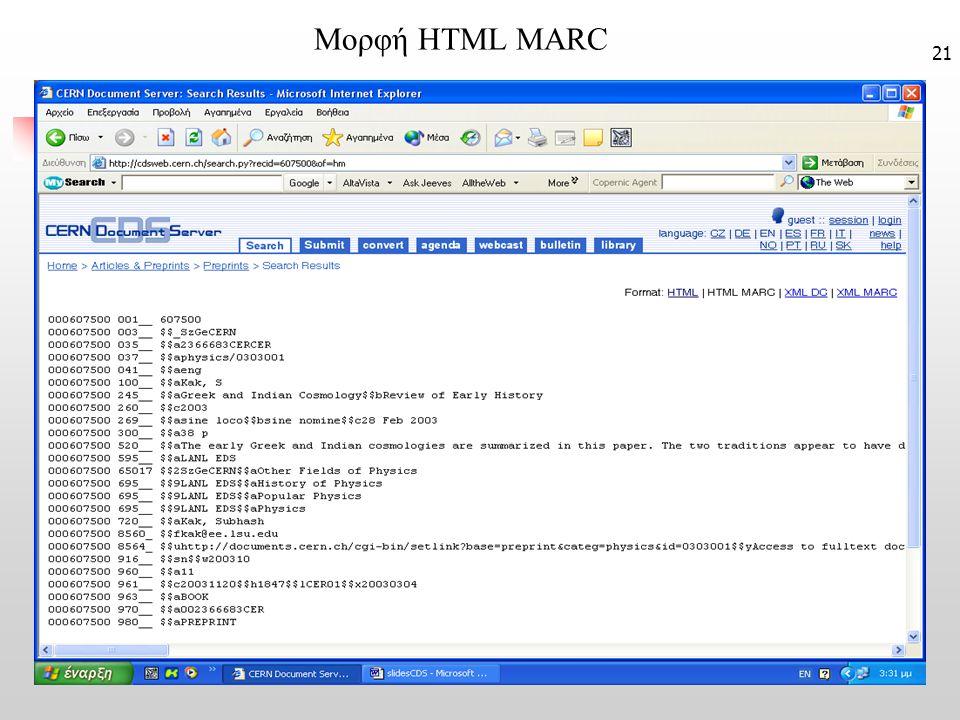 21 Μορφή HTML MARC