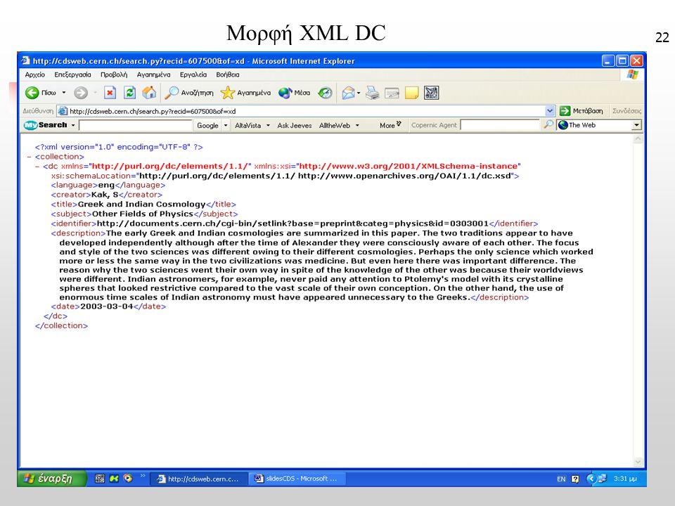 22 Μορφή XML DC