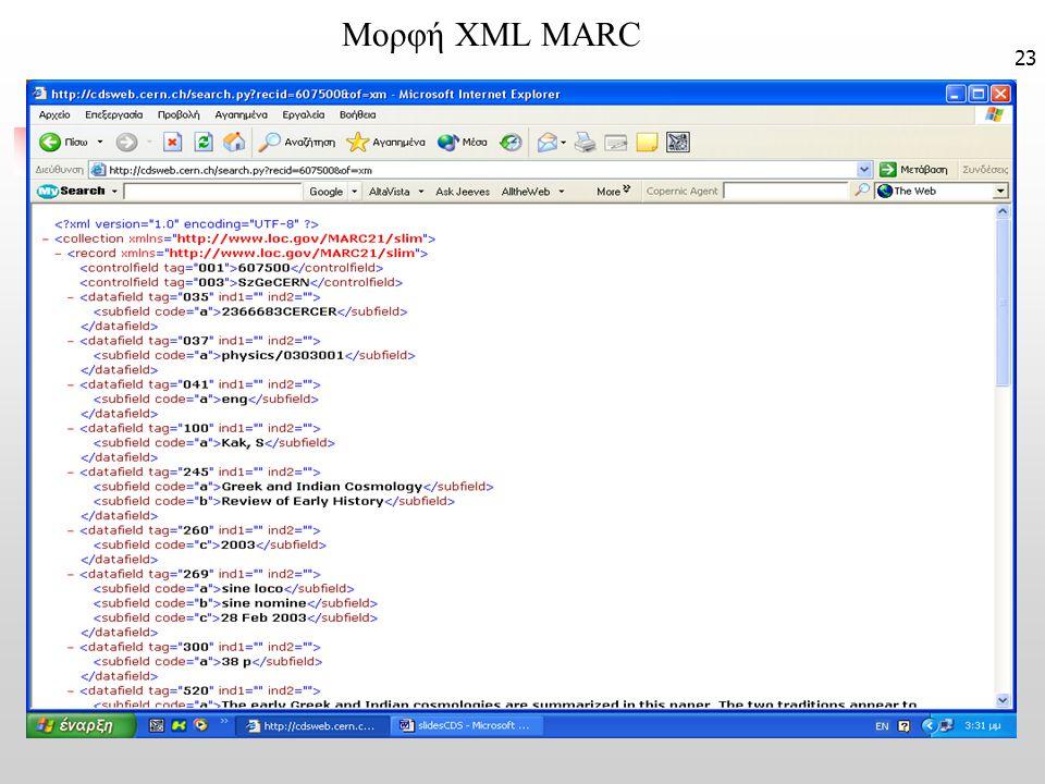 23 Μορφή XML MARC