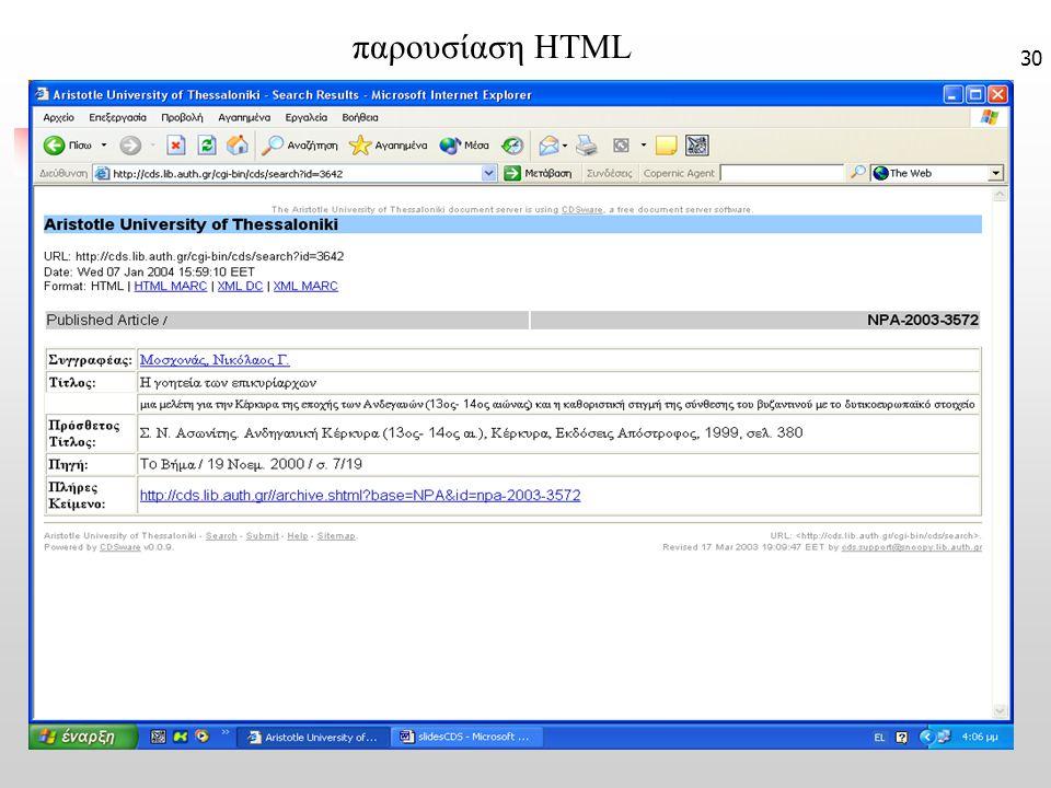 30 παρουσίαση HTML