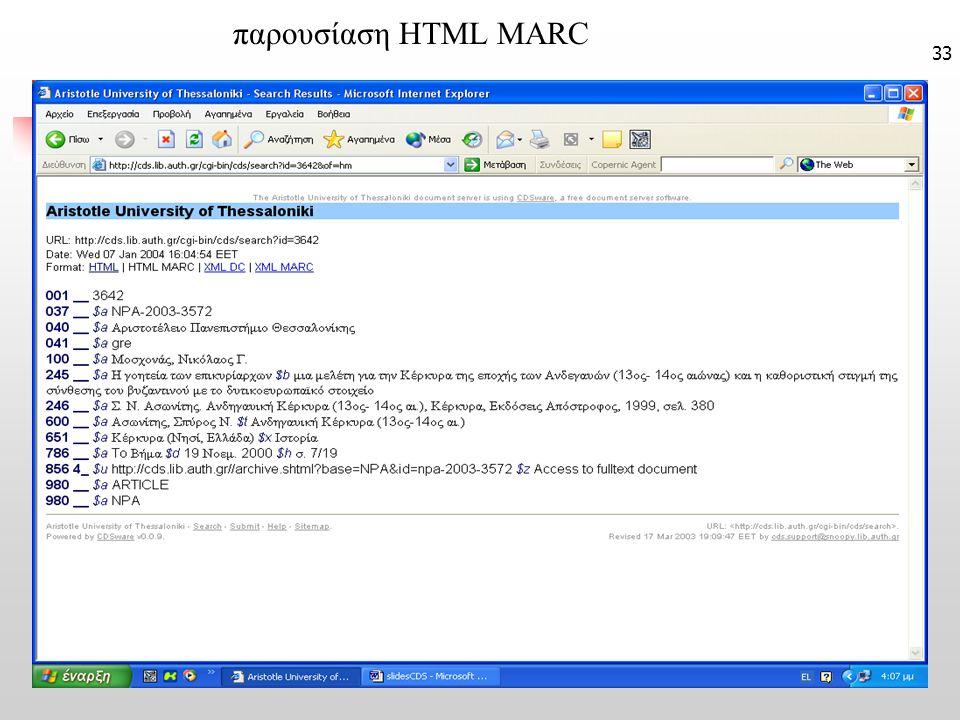 33 παρουσίαση HTML MARC
