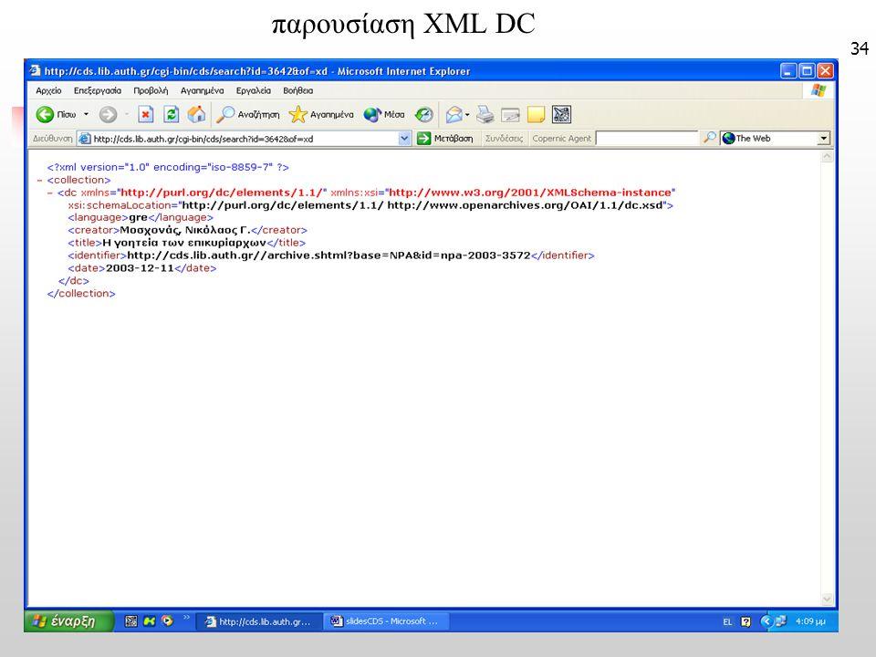 34 παρουσίαση XML DC