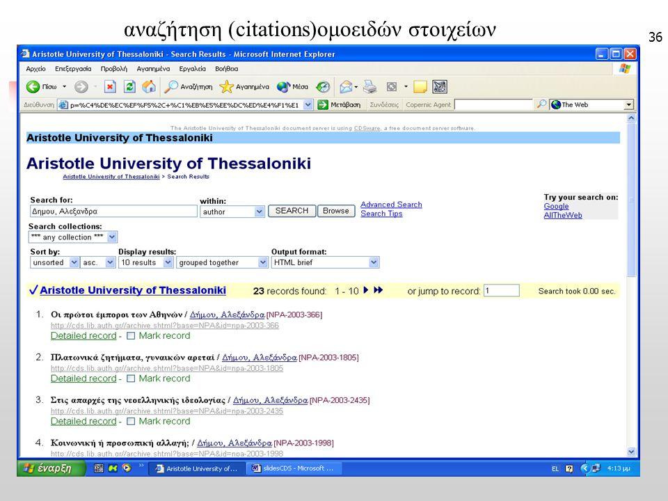 36 αναζήτηση (citations)ομοειδών στοιχείων