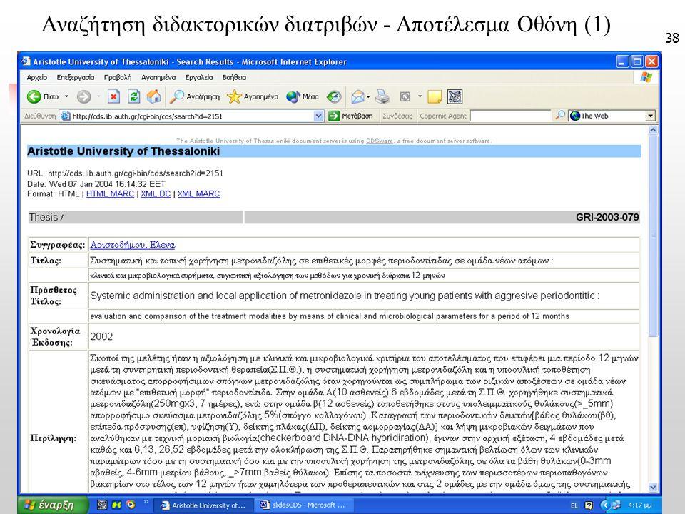 38 Αναζήτηση διδακτορικών διατριβών - Αποτέλεσμα Οθόνη (1)