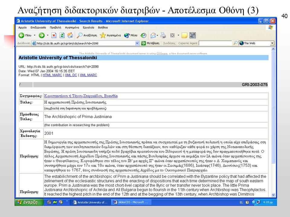 40 Αναζήτηση διδακτορικών διατριβών - Αποτέλεσμα Οθόνη (3)