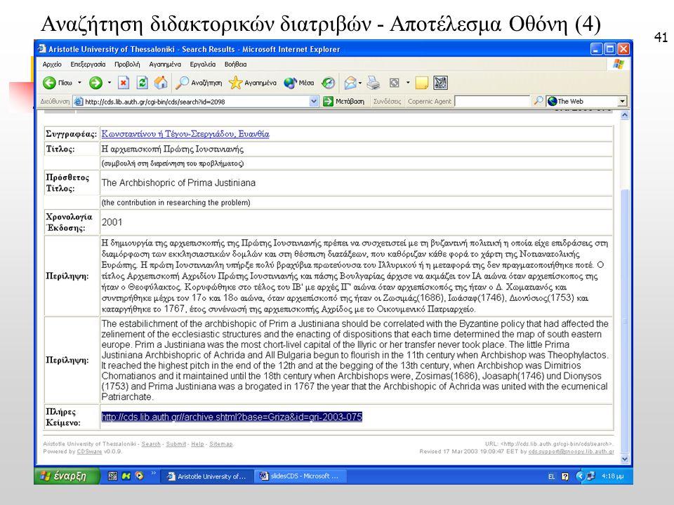 41 Αναζήτηση διδακτορικών διατριβών - Αποτέλεσμα Οθόνη (4)