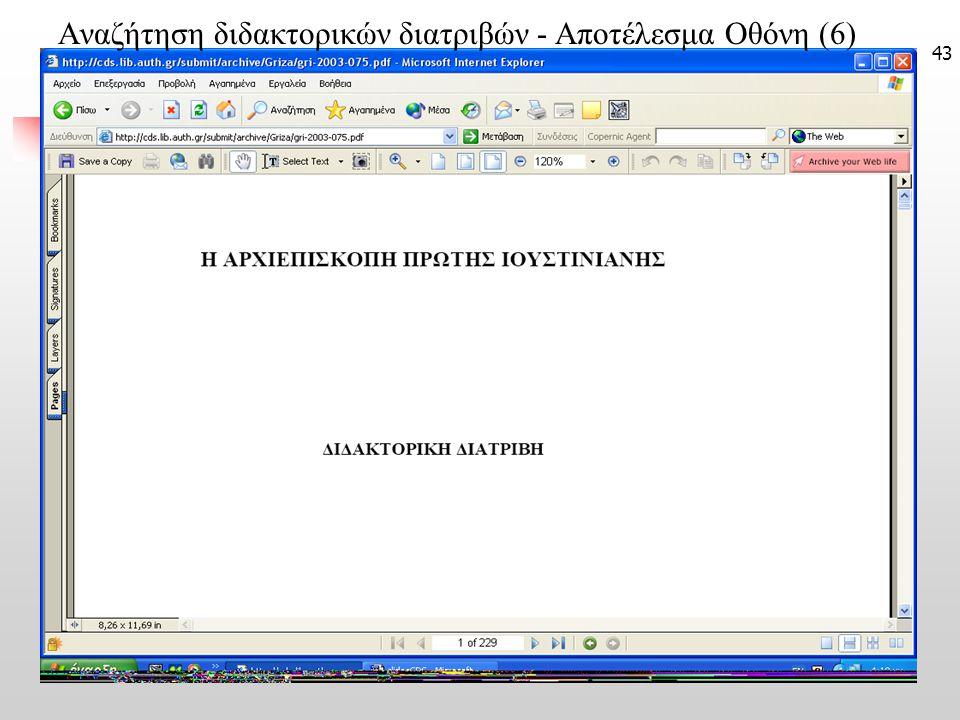 43 Αναζήτηση διδακτορικών διατριβών - Αποτέλεσμα Οθόνη (6)