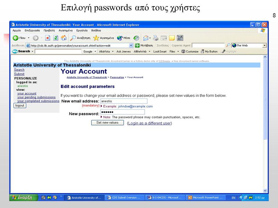 8 Επιλογή passwords από τους χρήστες