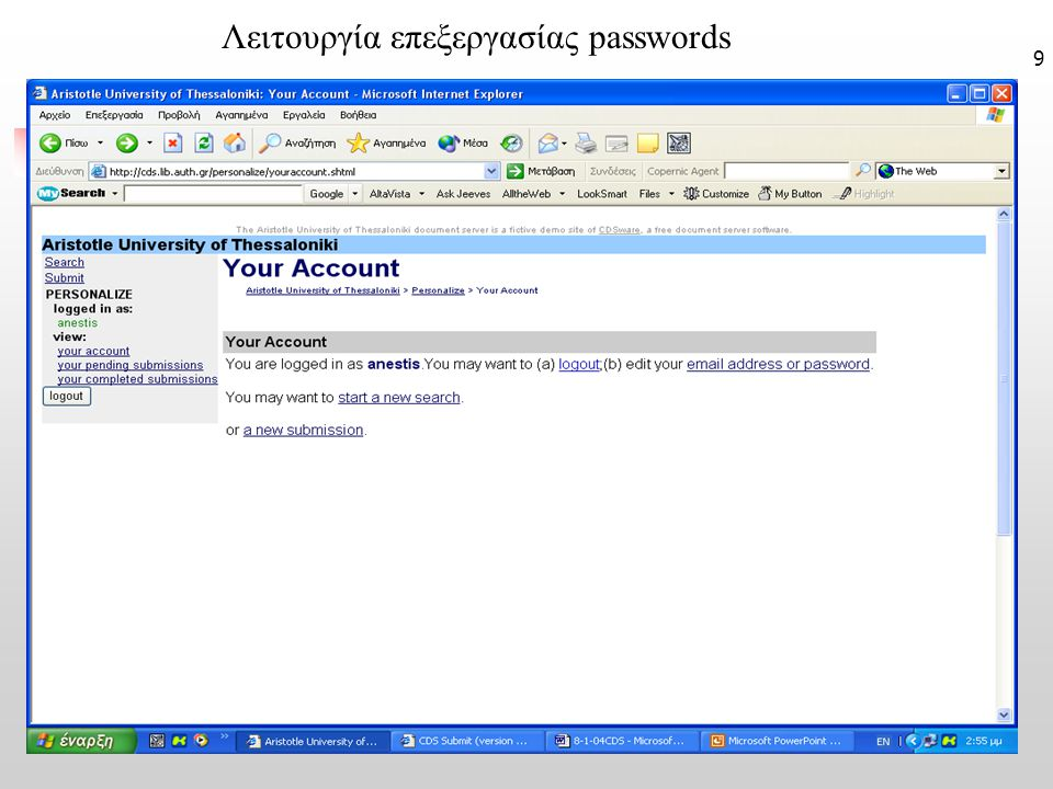 9 Λειτουργία επεξεργασίας passwords