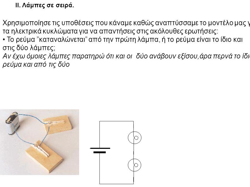 Χρησιμοποίησε τις υποθέσεις που κάναμε καθώς αναπτύσσαμε το μοντέλο μας για τα ηλεκτρικά κυκλώματα για να απαντήσεις στις ακόλουθες ερωτήσεις: Το ρεύμ