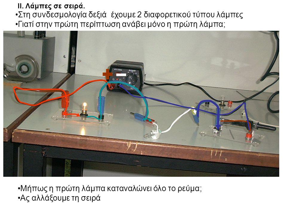 Στη συνδεσμολογία δεξιά έχουμε 2 διαφορετικού τύπου λάμπες Γιατί στην πρώτη περίπτωση ανάβει μόνο η πρώτη λάμπα; ΙΙ. Λάμπες σε σειρά. σβηστή Μήπως η π