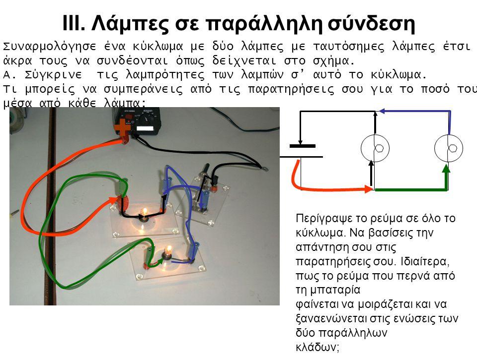 ΙΙΙ. Λάμπες σε παράλληλη σύνδεση Συναρμολόγησε ένα κύκλωμα με δύο λάμπες με ταυτόσημες λάμπες έτσι που τα άκρα τους να συνδέονται όπως δείχνεται στο σ