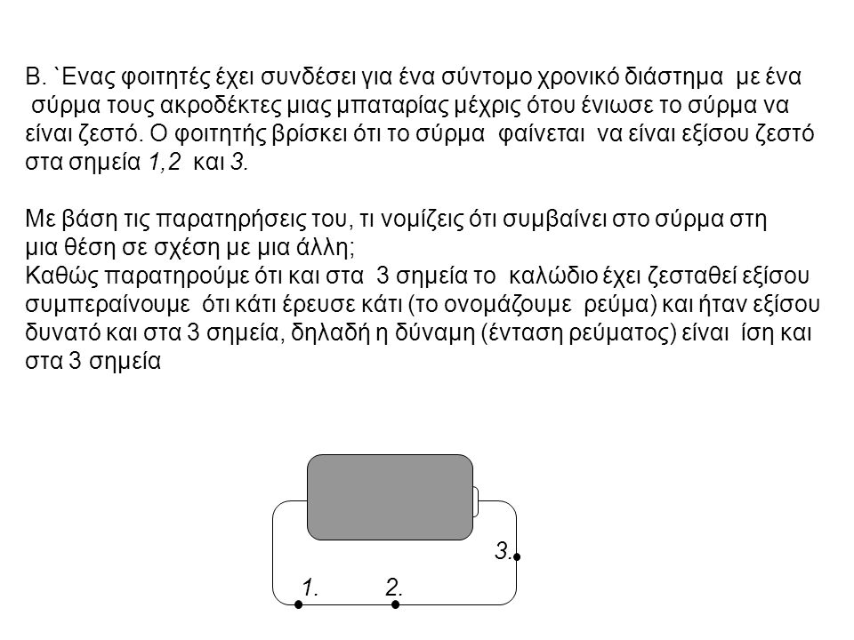 1.2. 3. Β. `Ενας φοιτητές έχει συνδέσει για ένα σύντομο χρονικό διάστημα με ένα σύρμα τους ακροδέκτες μιας μπαταρίας μέχρις ότου ένιωσε το σύρμα να εί