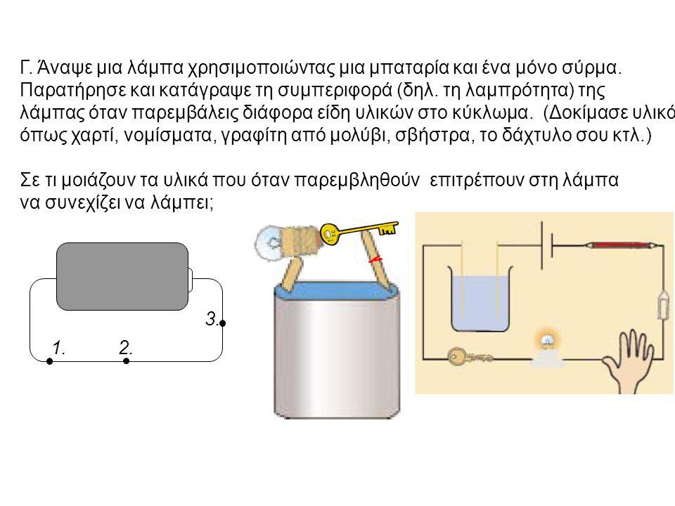 1.2. 3. Γ. Άναψε μια λάμπα χρησιμοποιώντας μια μπαταρία και ένα μόνο σύρμα. Παρατήρησε και κατάγραψε τη συμπεριφορά (δηλ. τη λαμπρότητα) της λάμπας ότ