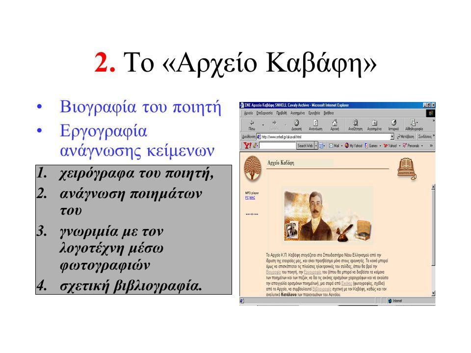 2. Το «Aρχείο Καβάφη» Βιογραφία του ποιητή Εργογραφία ανάγνωσης κείμενων 1.χειρόγραφα του ποιητή, 2.ανάγνωση ποιημάτων του 3.γνωριμία με τον λογοτέχνη
