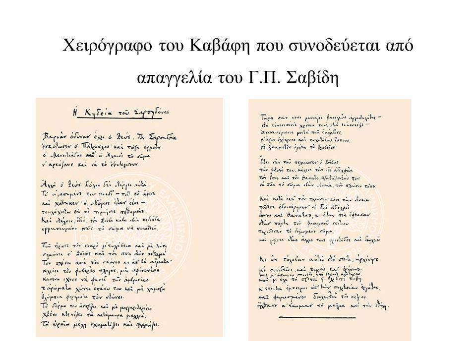 Χειρόγραφο του Καβάφη που συνοδεύεται από απαγγελία του Γ.Π. Σαβίδη