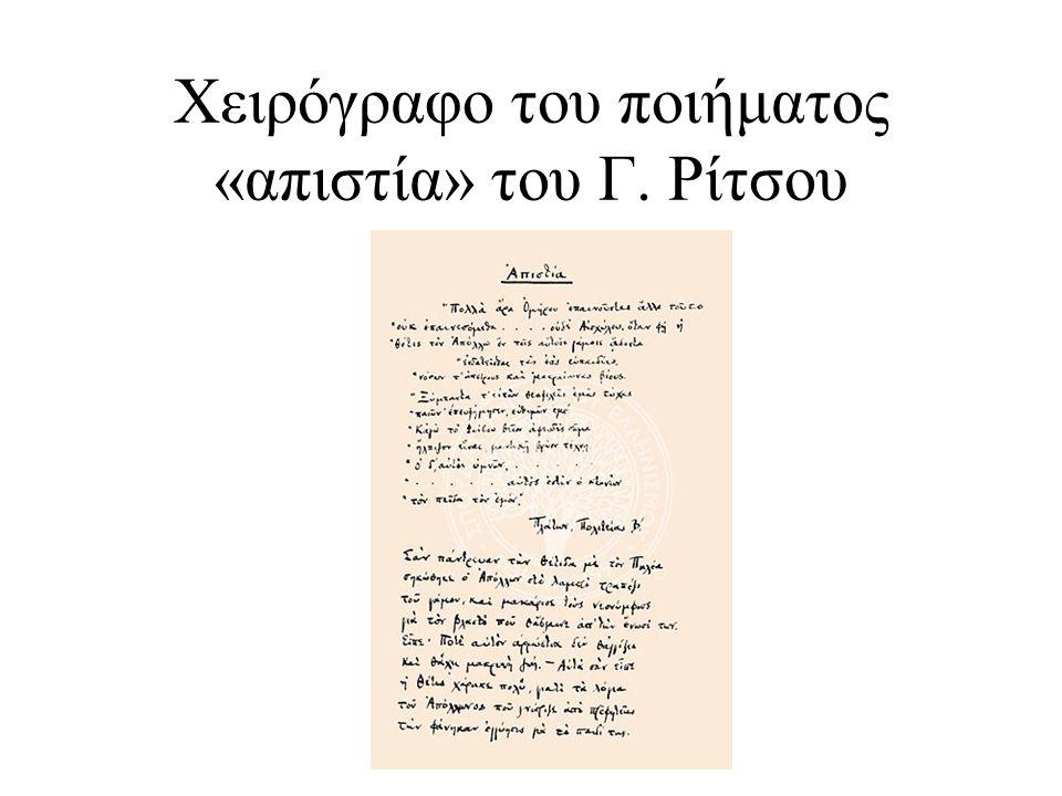 Χειρόγραφο του ποιήματος «απιστία» του Γ. Ρίτσου