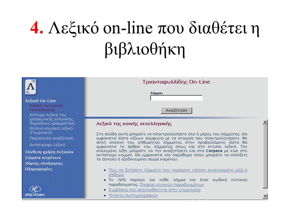 4. Λεξικό on-line που διαθέτει η βιβλιοθήκη
