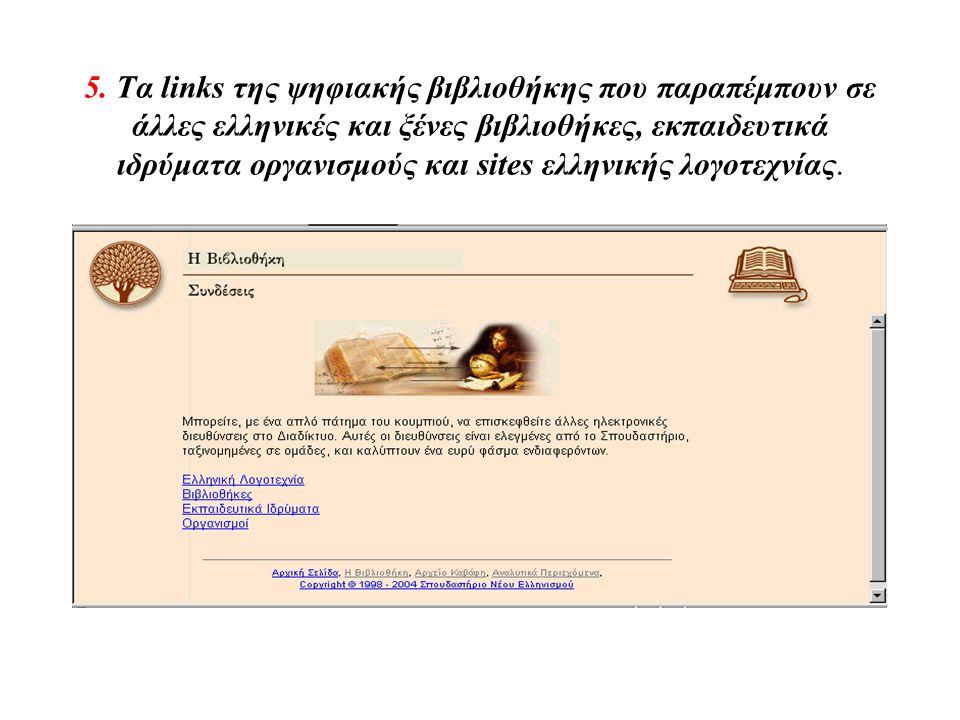 5. Τα links της ψηφιακής βιβλιοθήκης που παραπέμπουν σε άλλες ελληνικές και ξένες βιβλιοθήκες, εκπαιδευτικά ιδρύματα οργανισμούς και sites ελληνικής λ