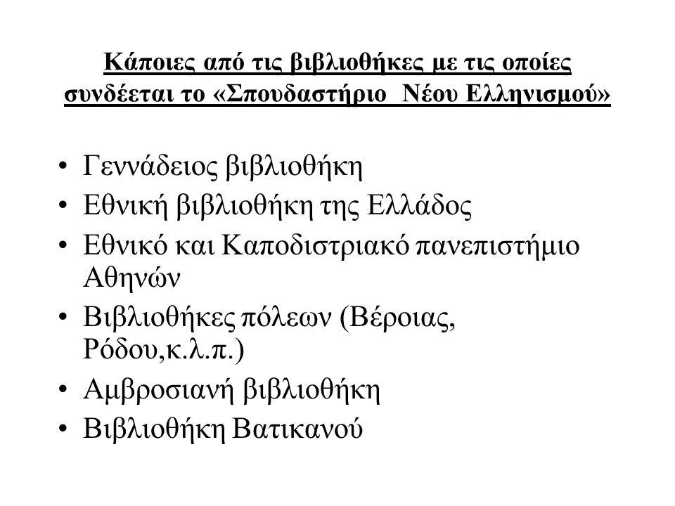 Κάποιες από τις βιβλιοθήκες με τις οποίες συνδέεται το «Σπουδαστήριο Νέου Ελληνισμού» Γεννάδειος βιβλιοθήκη Εθνική βιβλιοθήκη της Ελλάδος Εθνικό και Καποδιστριακό πανεπιστήμιο Αθηνών Βιβλιοθήκες πόλεων (Βέροιας, Ρόδου,κ.λ.π.) Αμβροσιανή βιβλιοθήκη Βιβλιοθήκη Βατικανού