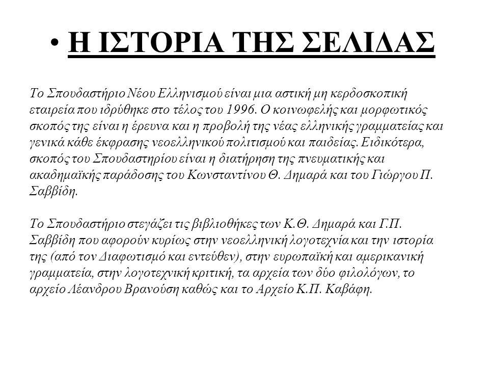 Η ΙΣΤΟΡΙΑ ΤΗΣ ΣΕΛΙΔΑΣ Tο Σπουδαστήριο Nέου Eλληνισμού είναι μια αστική μη κερδοσκοπική εταιρεία που ιδρύθηκε στο τέλος του 1996.