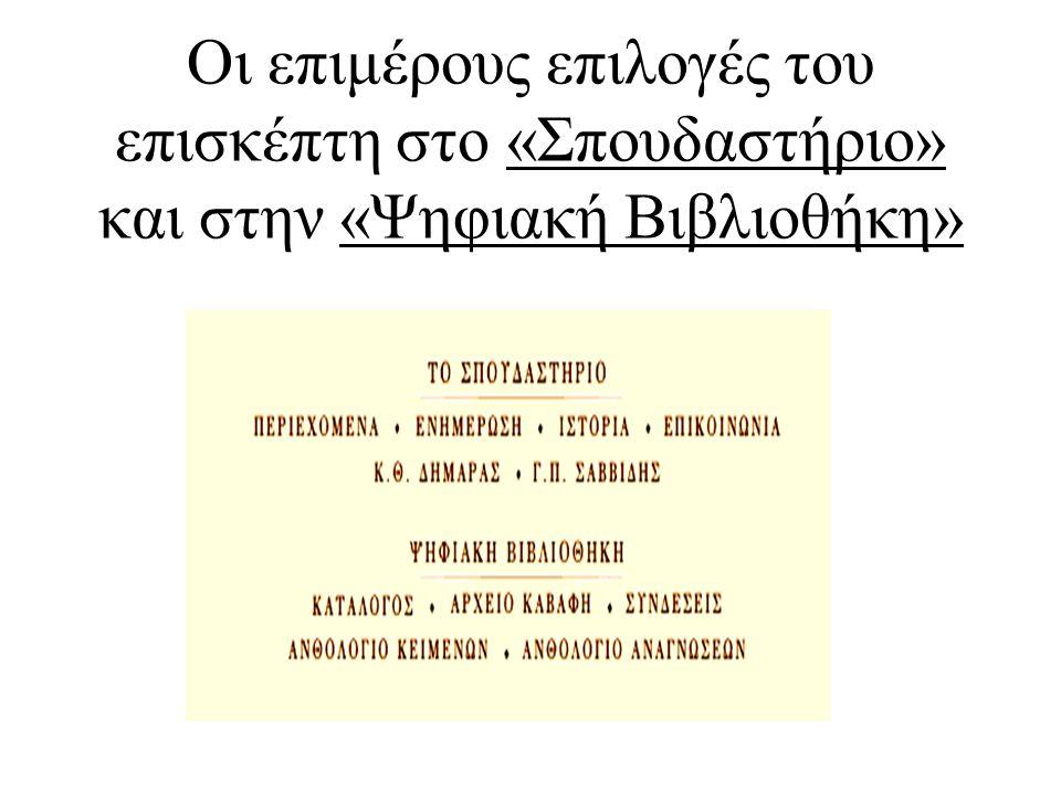 Οι επιμέρους επιλογές του επισκέπτη στο «Σπουδαστήριο» και στην «Ψηφιακή Βιβλιοθήκη»