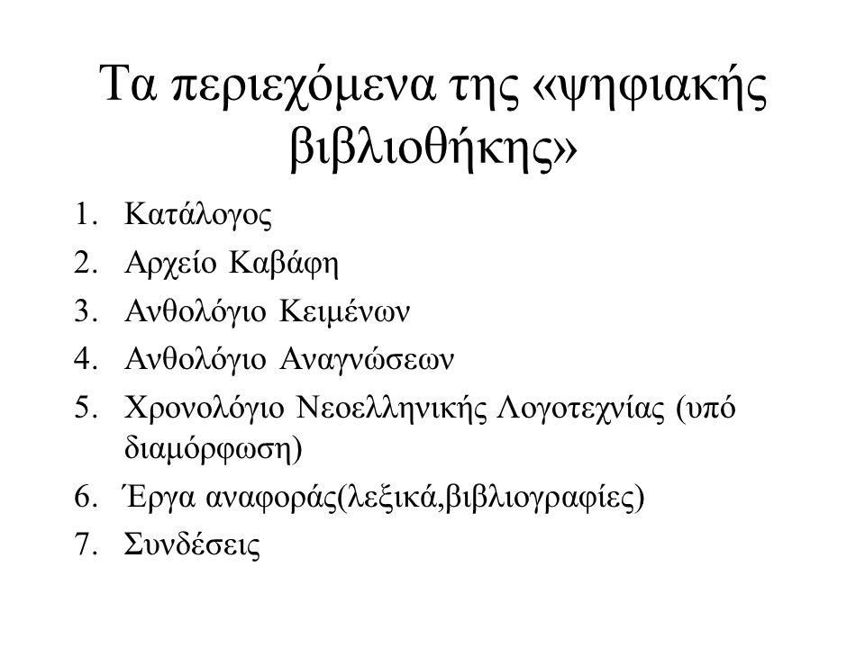 Τα περιεχόμενα της «ψηφιακής βιβλιοθήκης» 1.Κατάλογος 2.Αρχείο Καβάφη 3.Ανθολόγιο Κειμένων 4.Ανθολόγιο Αναγνώσεων 5.Χρονολόγιο Νεοελληνικής Λογοτεχνίας (υπό διαμόρφωση) 6.Έργα αναφοράς(λεξικά,βιβλιογραφίες) 7.Συνδέσεις