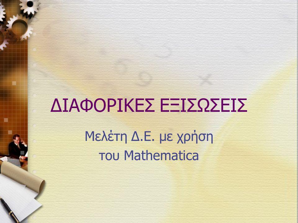 ΔΙΑΦΟΡΙΚΕΣ ΕΞΙΣΩΣΕΙΣ Μελέτη Δ.Ε. με χρήση του Mathematica